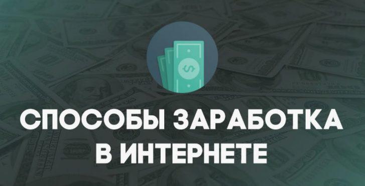 Заработок в Интернете с вложениями с выводом денег